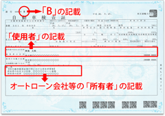 Bタイプ車検証