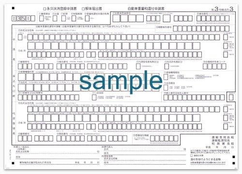 永久抹消登録申請書(及び解体届出書)