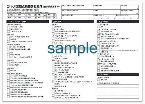 定期点検整備記録簿