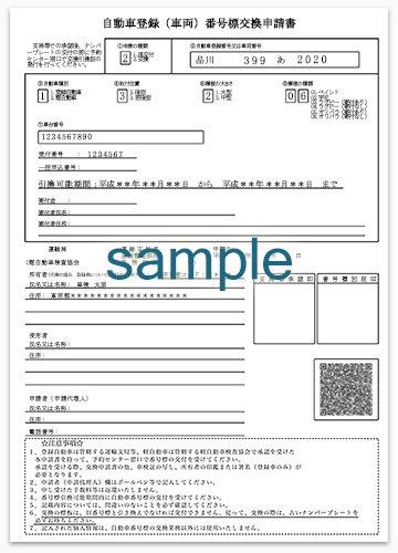 自動車登録番号標交換申請書