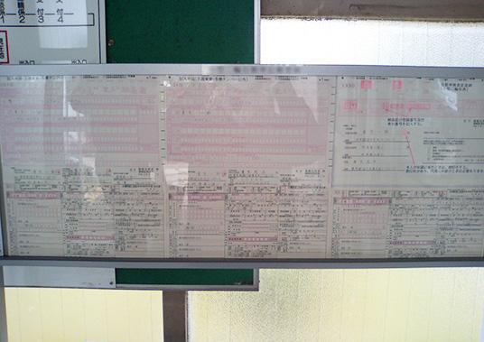 運輸支局内の見本