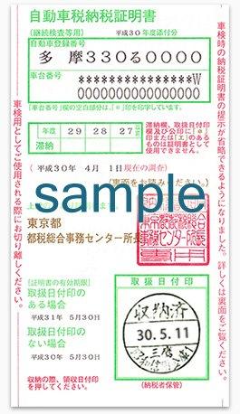自動車税納税証明書(継続検査用)
