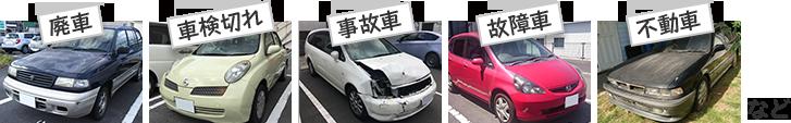 廃車、車検切れ、事故車、故障車、不動車など