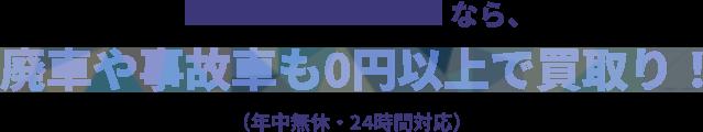 Kurutownなら、廃車や事故車も0円以上で買取り!
