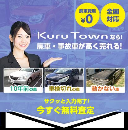 Kurutownなら廃車・事故車が高く売れる!10年前の車・車検切れの車・動かない車大歓迎。サクッと入力完了!今すぐこちらから無料査定